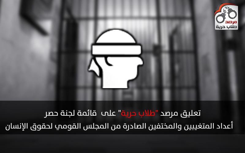 تعليق مرصد طلاب حرية على  قائمة لجنة حصر أعداد المتغيبين والمختفين الصادرة من المجلس القومي لحقوق الإنسان