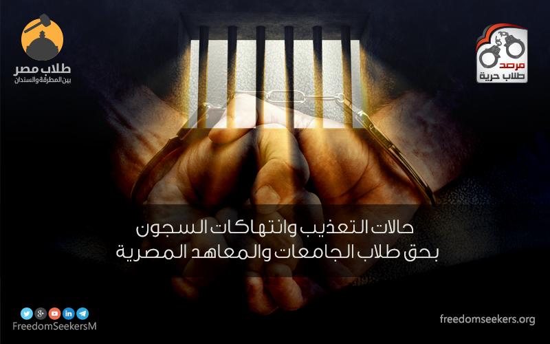 تقرير حالات التعذيب وانتهاكات السجون بحق طلاب الجامعات والمعاهد المصرية - مدري الرصد من 3-7-2013 الي 1-11-2015