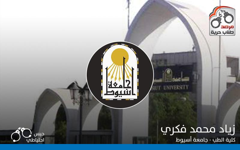جامعة اسيوط
