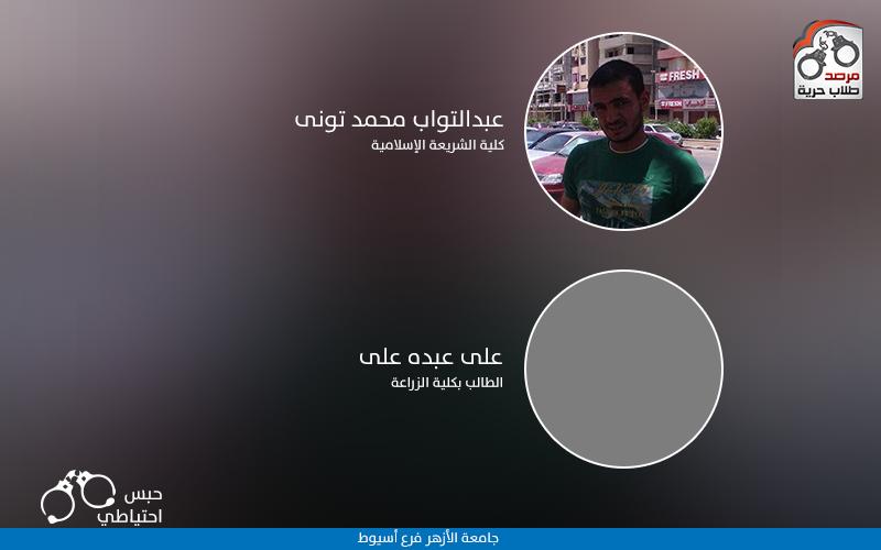 حبس احتياطي التوني و علي عبده