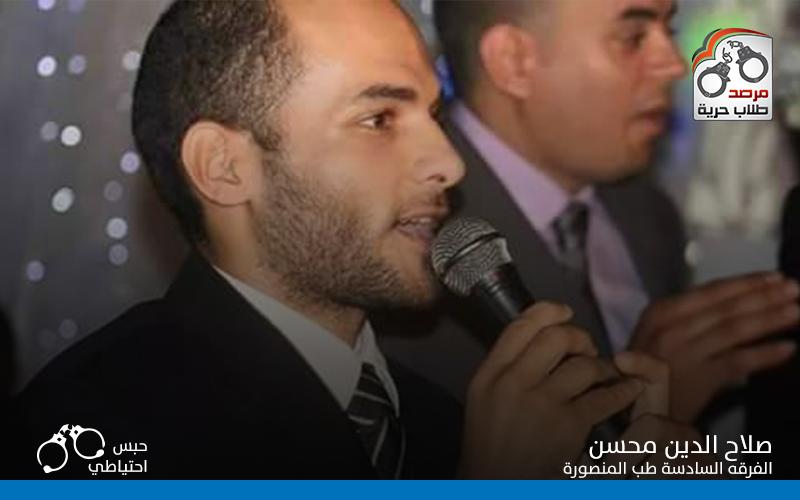 حبس احتياطي صلاح الدين محسن
