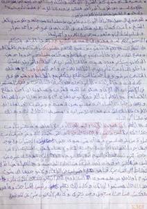 رسالة برج العرب 1