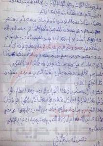رسالة برج العرب 2