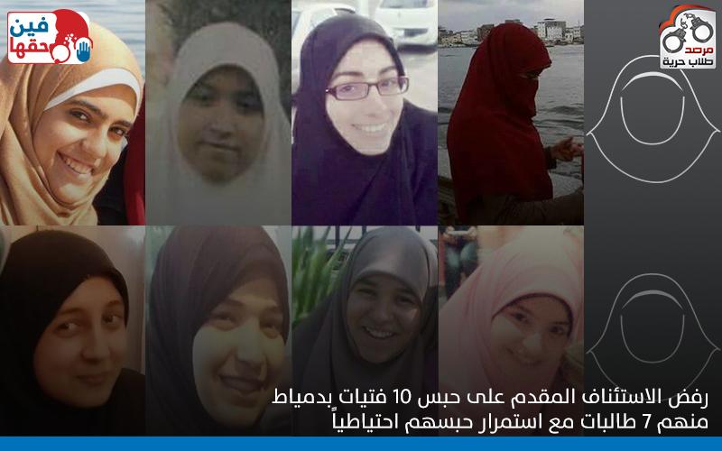رفض استئناف 10 بنات