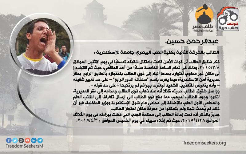 تعذيب سلخانات مديرية امن