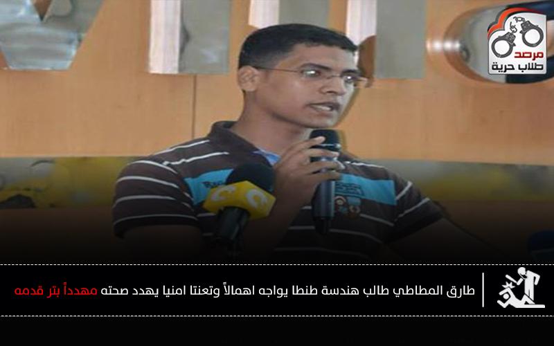 طارق فوزي انتهاكات