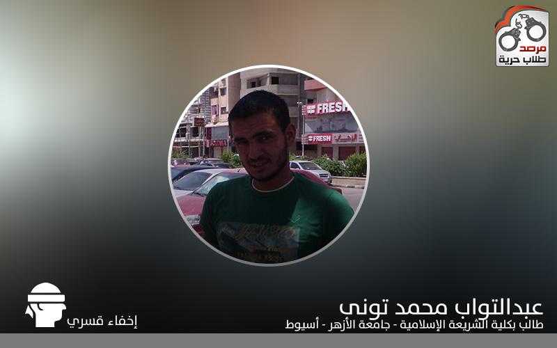 عبدالتواب محمد تونى-2(1)