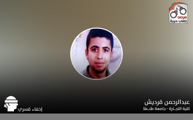 عبدالرحمن قرديش اختفاء قسري