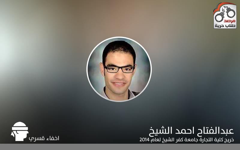 عبدالفتاح احمد الشيخ