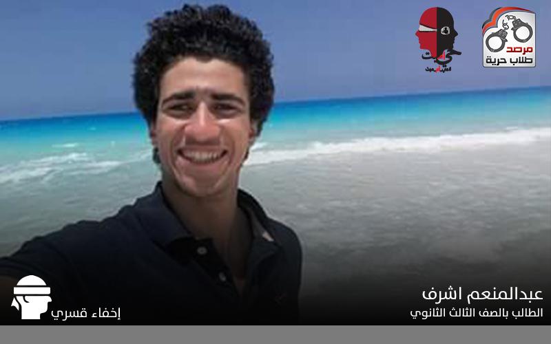عبدالمنعم اشرف 3 ثانوي