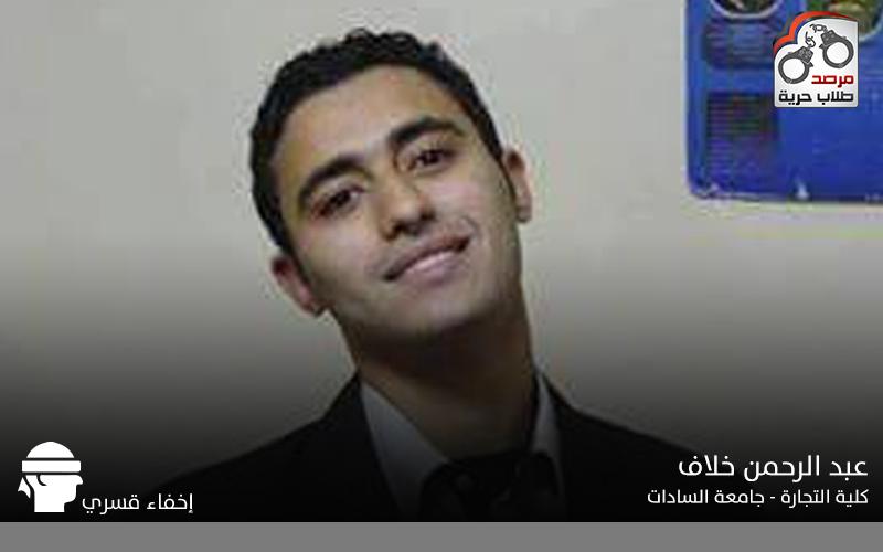عبد الرحمن خلاف - اخفاء