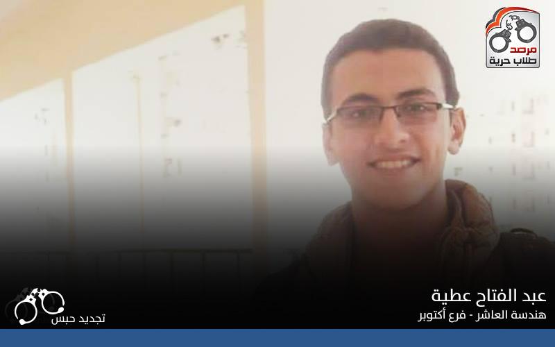 عبد الفتاح - تجديد