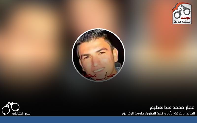 عمار محمد عبدالعظيم