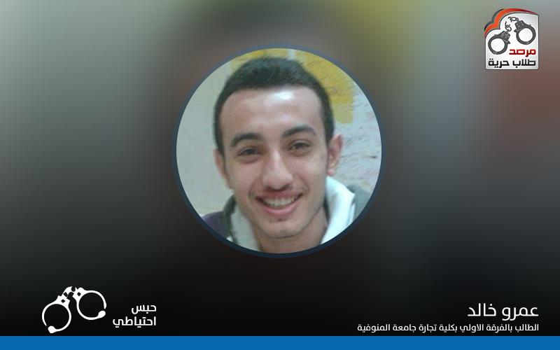 عمرو خالد