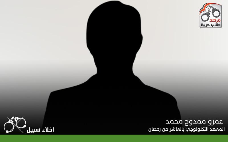 عمرو ممدوح - اخلاء