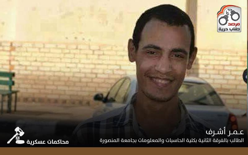 عمر-اشرف111
