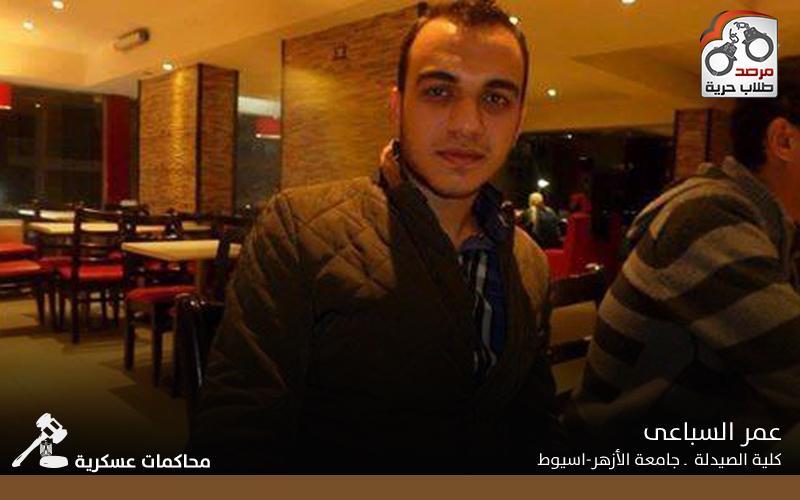 عمر السباعي أزهر أسيوط