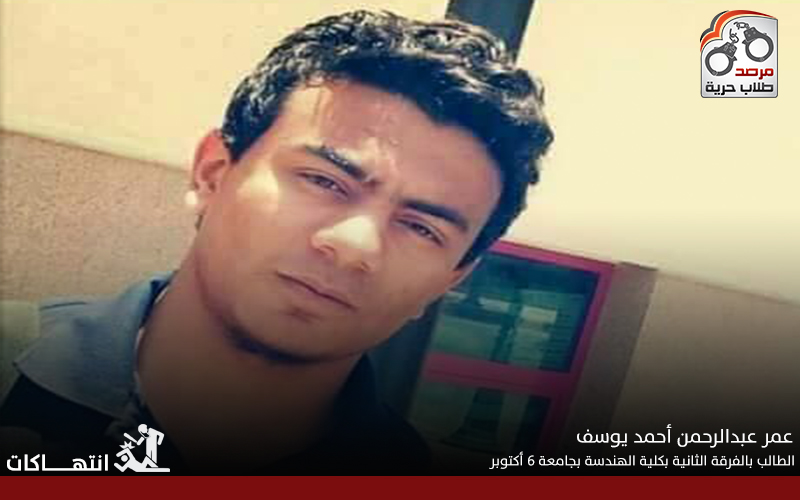 عمر عبدالرحمن أحمد يوسف