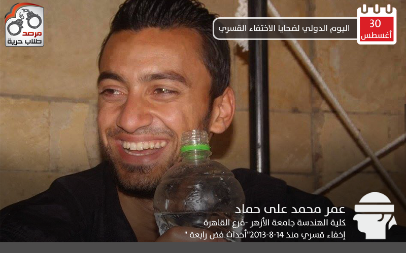 عمر محمد علي حماد