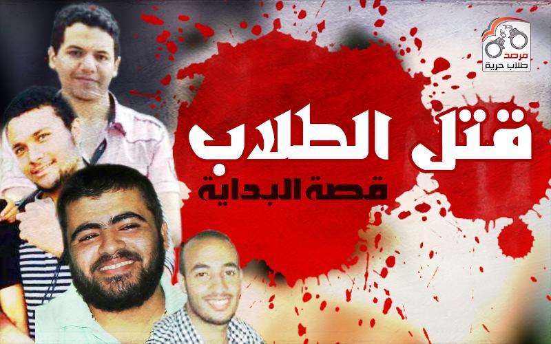قتل الطلاب