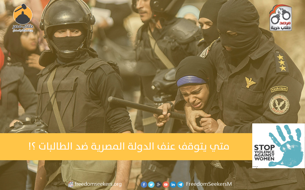 متي يتوقف عنف الدولة المصرية
