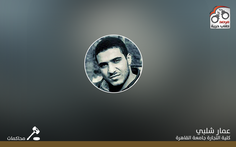 محاكمات عمار شلبي