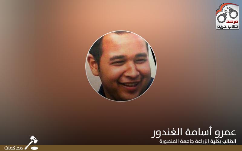 محاكمات عمرو الغندور