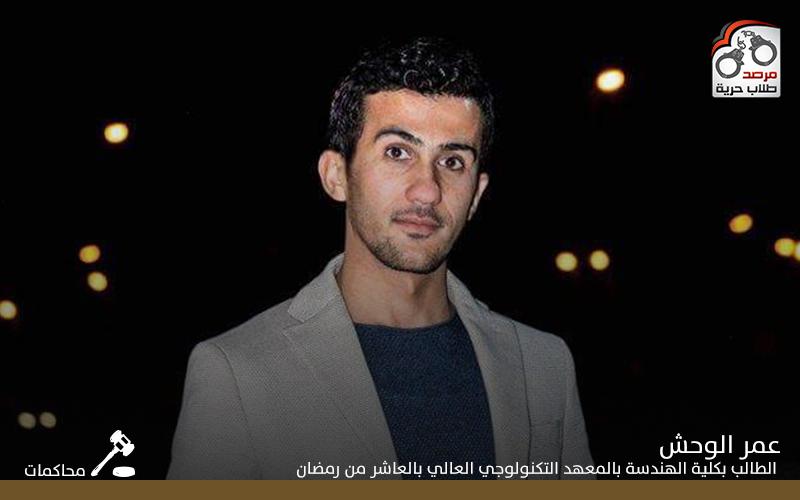 محاكمات عمر الوحش