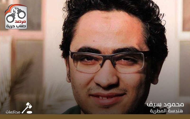 محاكمات محمود سيف