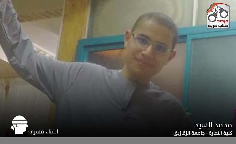 محمد-السيد-اخفاااء1