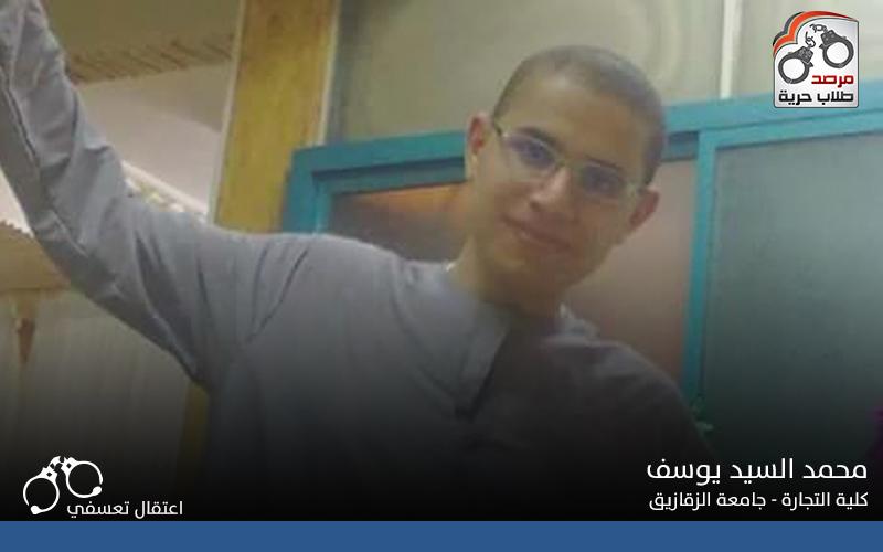 محمد السيد - اعتقال