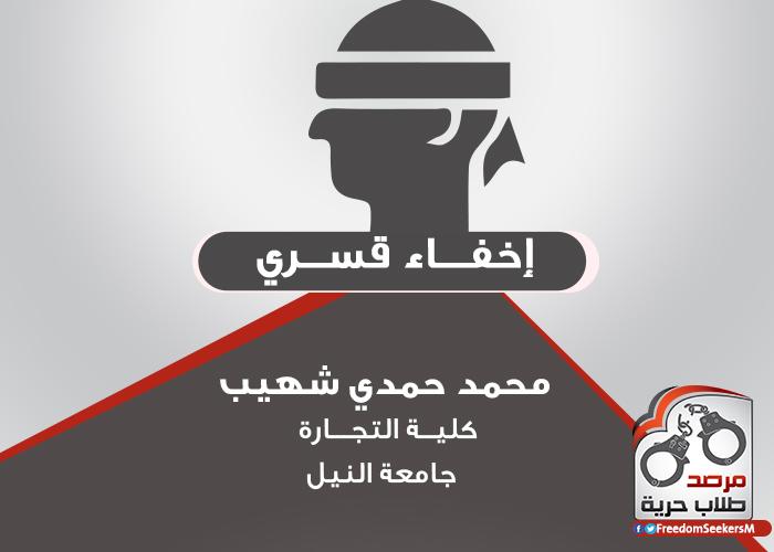 محمد حمدي شهيب