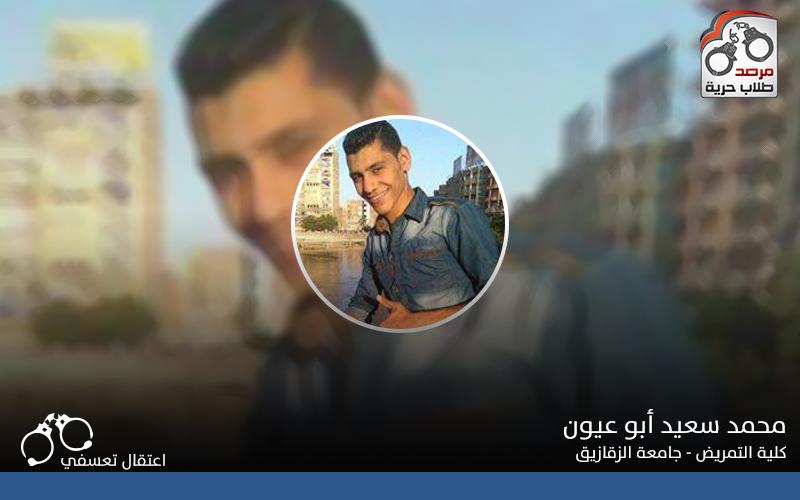 محمد سعيد - اعتقال