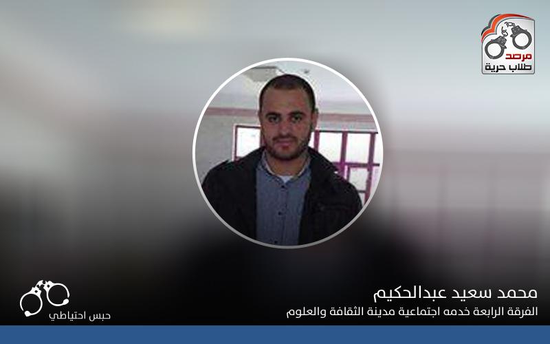محمد سعيد (1)