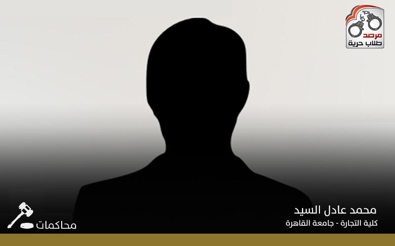 محمد عادل السيد