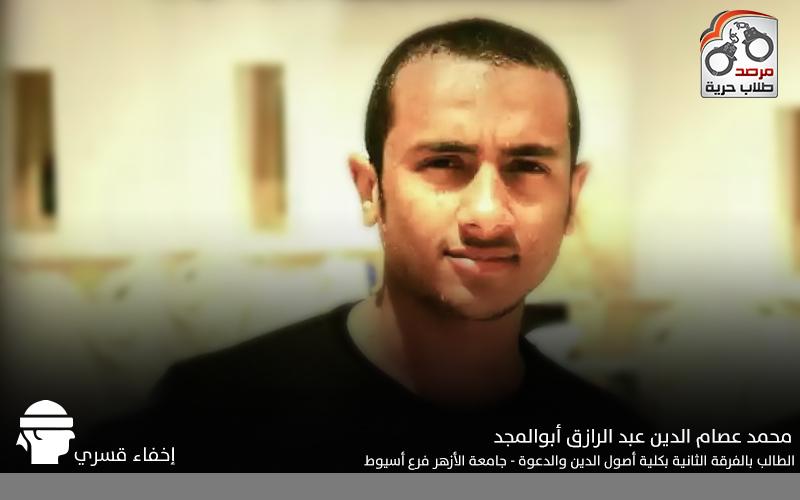 محمد عصام الدين عبد الرازق أبوالمجد