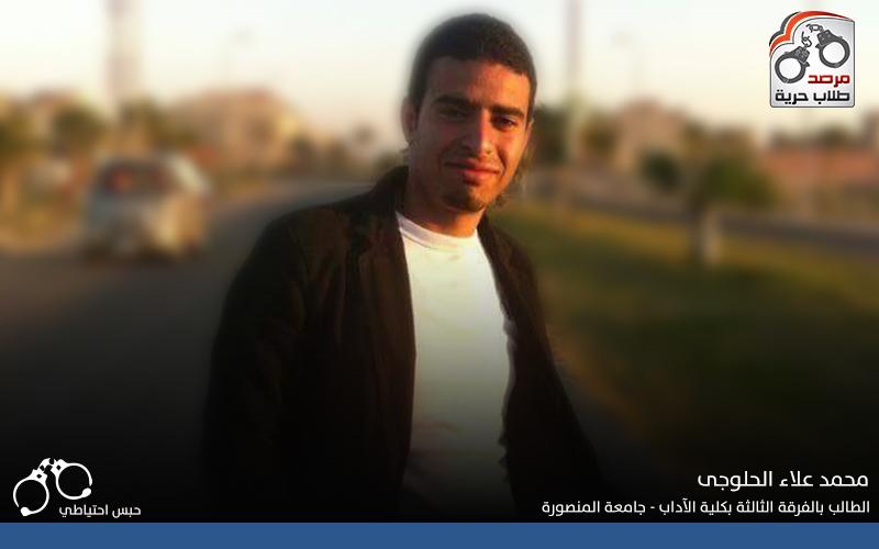 محمد علاء الحلوجى