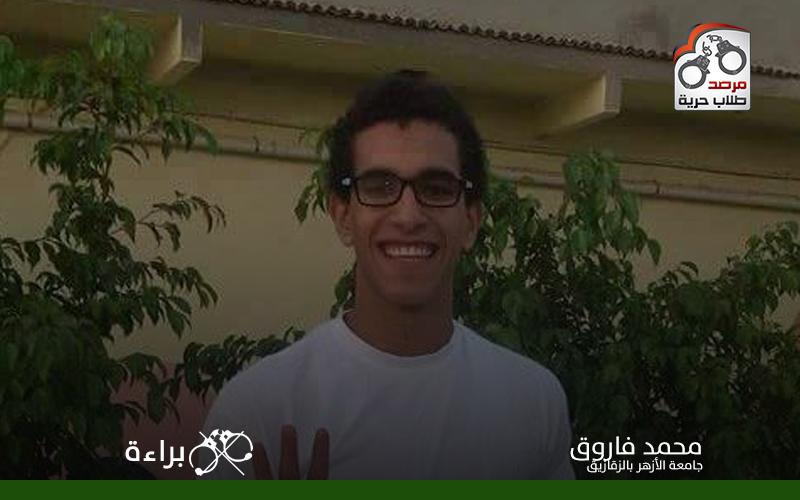 محمد فاروق تصميم
