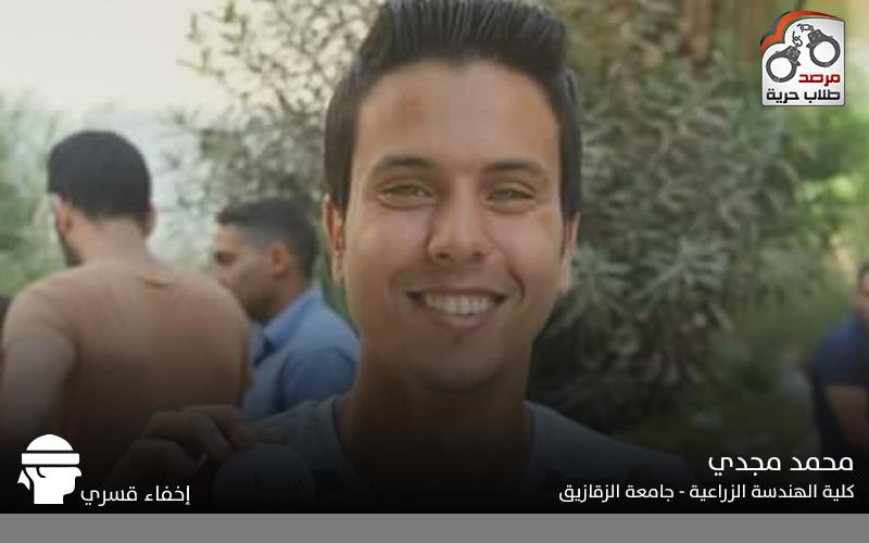محمد مجدي - اخفاء