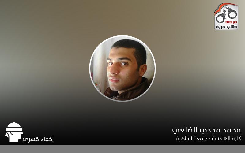 محمد مجدي الضلعي