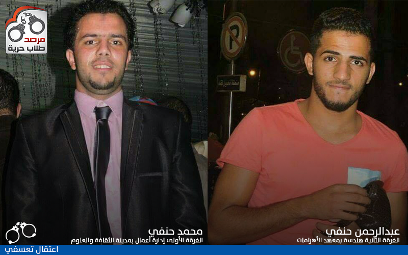 محمد و عبدالرحمن حنفي