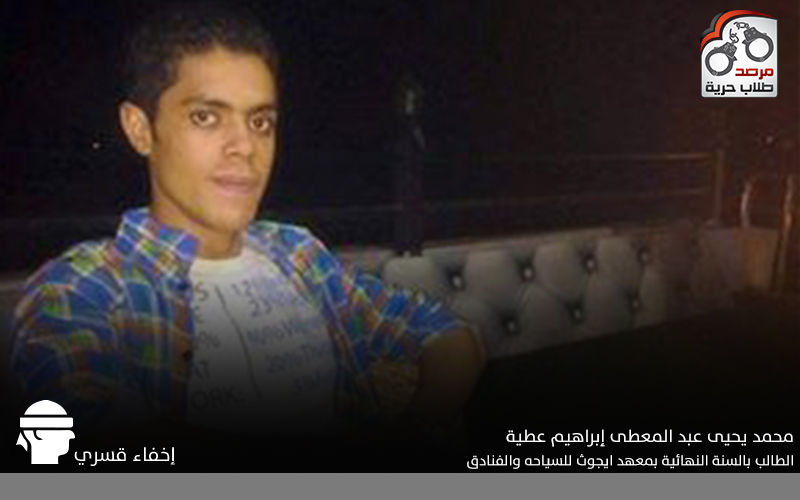محمد يحيى عبد المعطى إبراهيم عطية