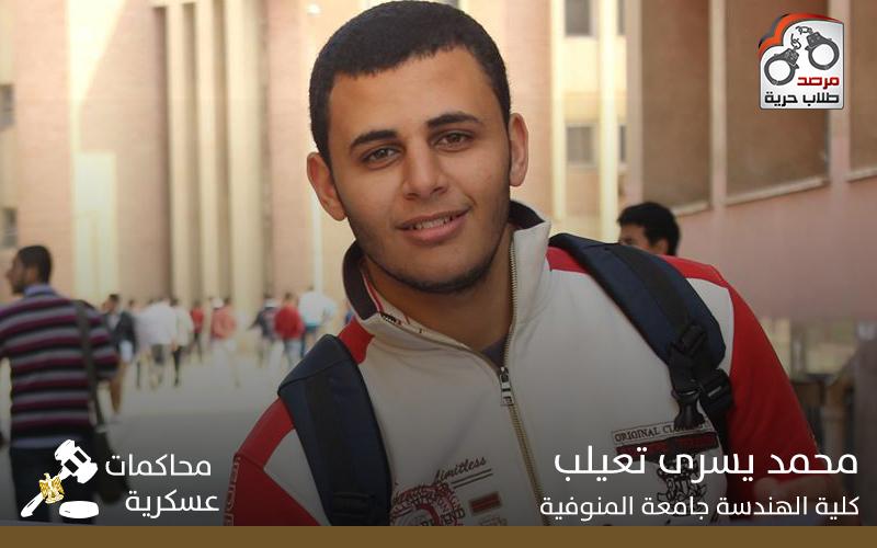محمد-يسري-تعيلب