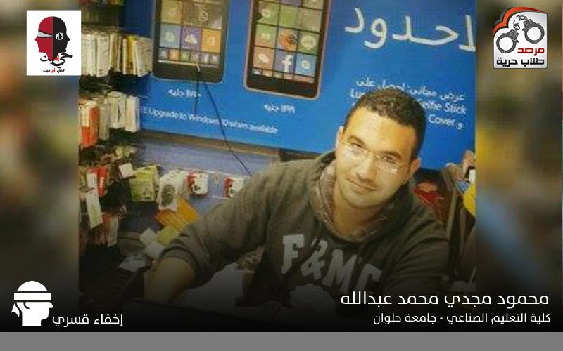 محمود مجدي محمد عبدالله