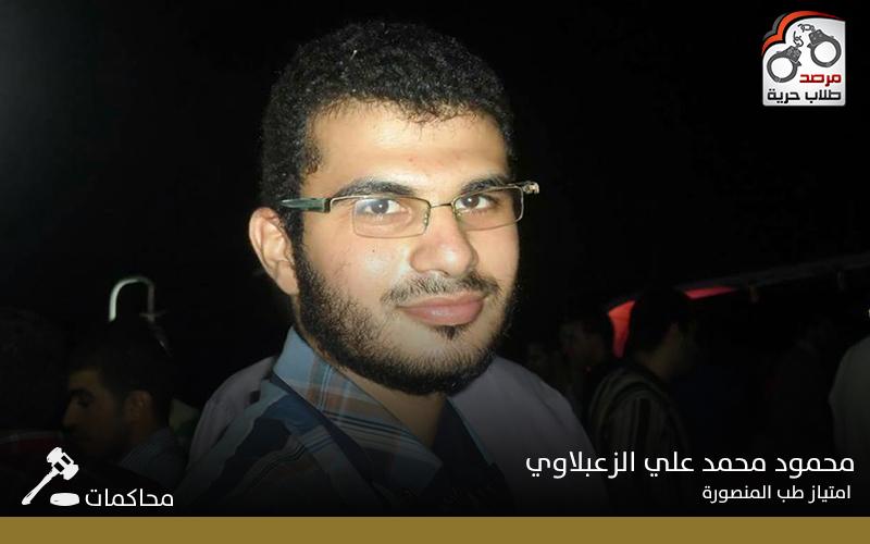 محمود محمد علي الزعبلاوي طب المنصورة