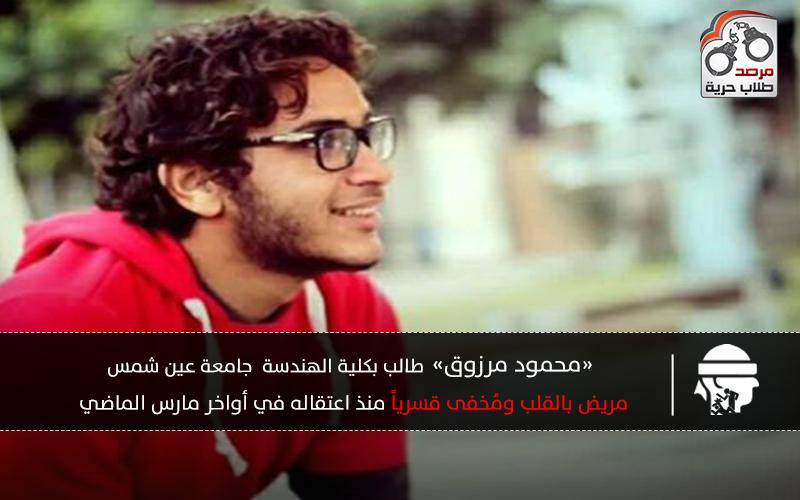 محمود مرزوق إخفاء وانتهاك
