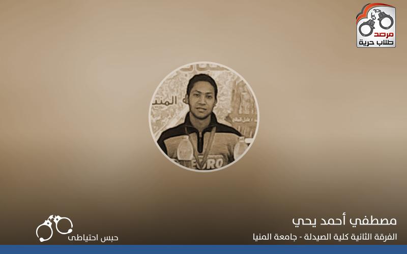 مصطفي أحمد يحي حبس