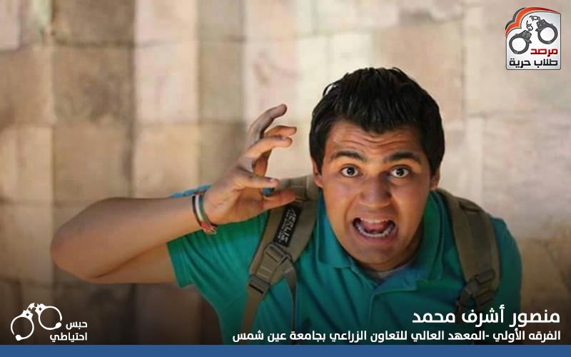 منصور حبس احتياطي