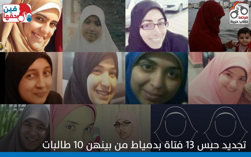 13 بنت في دمياط