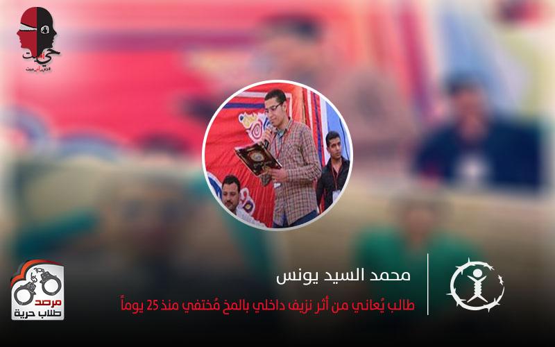 محمد السيد يونس